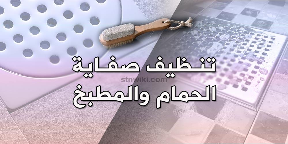 تنظيف صفاية الحمام والمطبخ