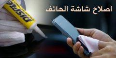 تصليح خدوش شاشة الموبايل في البيت