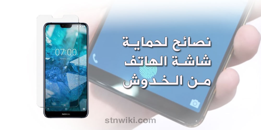 حماية شاشة الهاتف من الخدوش