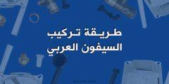 طريقة تركيب السيفون العربي بالصور