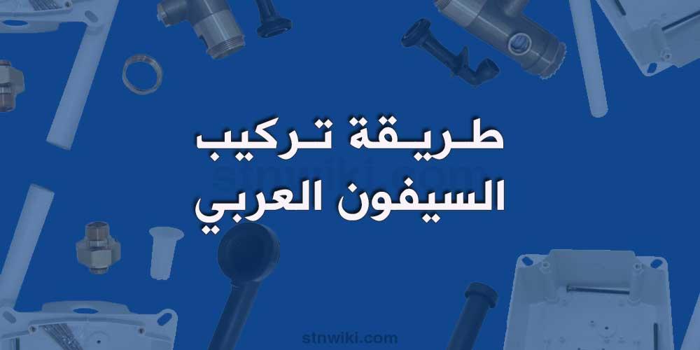 تركيب السيفون العربي